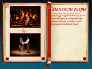 17 век в итальянской опере отмечен творчеством двух композиторов: Алессандро