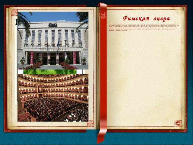 Уже в 1816 году Стендаль называл театр Ла Скала в Милане «первым в мире театр...