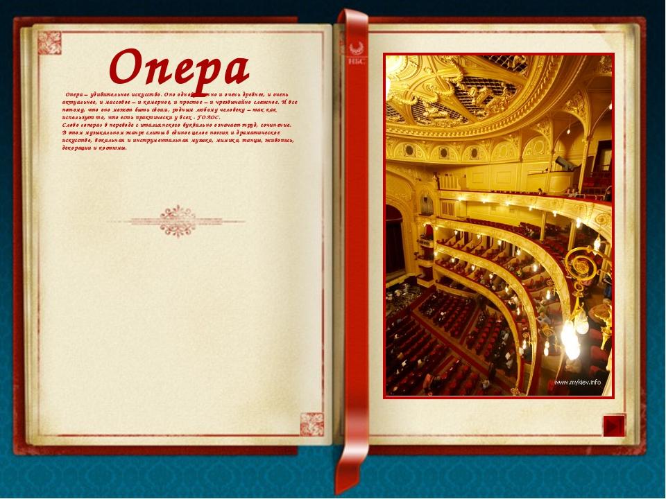 Происхождение Всем известно, что родиной оперы является Италия. Как самосто...