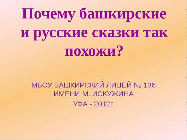 Почему башкирские и русские сказки так похожи? МБОУ БАШКИРСКИЙ ЛИЦЕЙ № 136 ИМ...