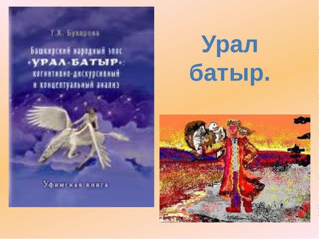 Урал батыр.