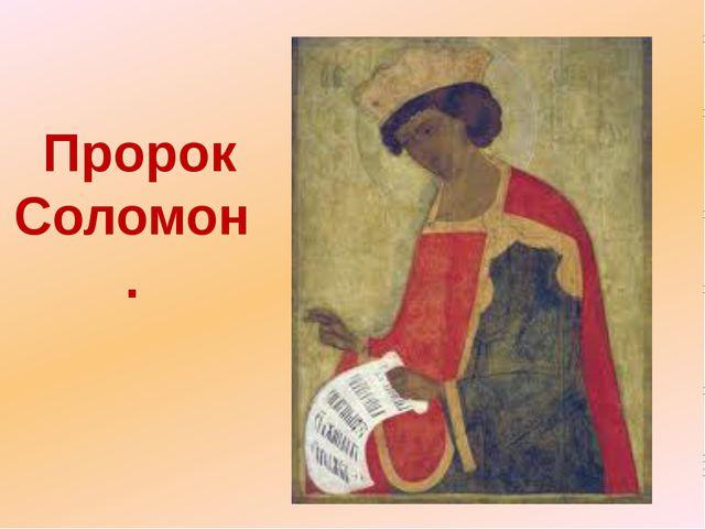 Пророк Соломон.