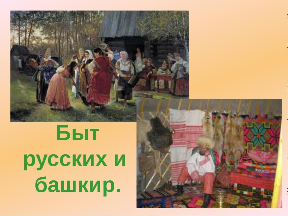 Быт русских и башкир.