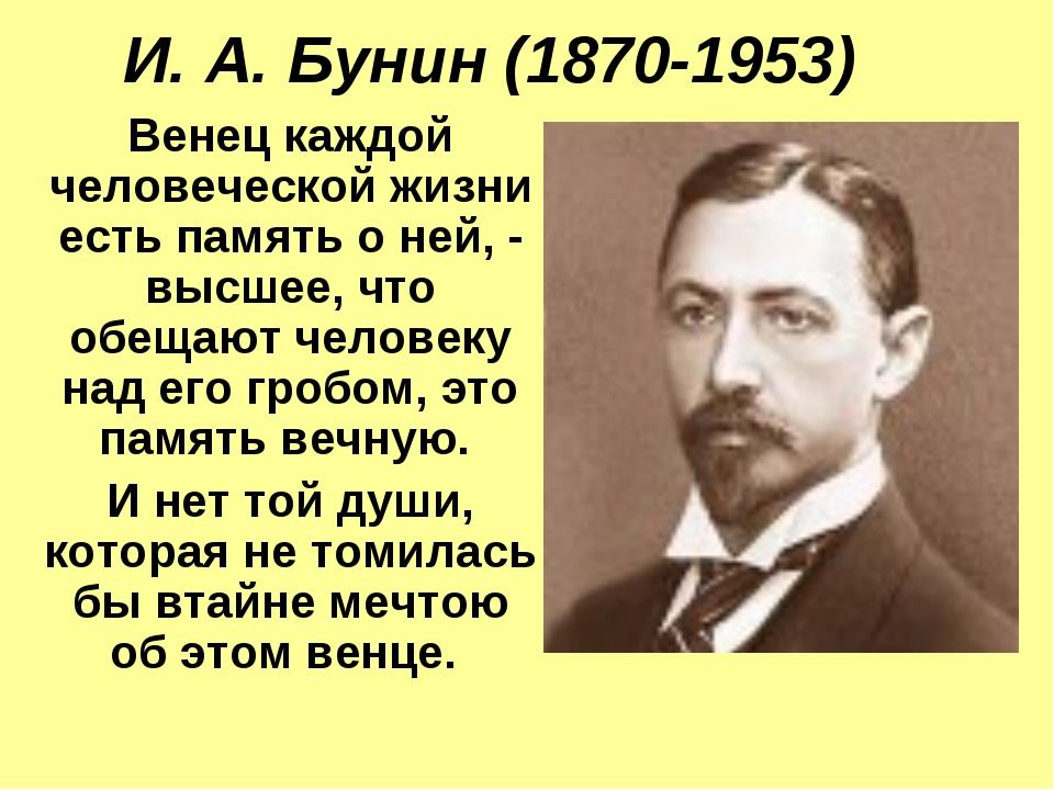 И. А. Бунин (1870-1953) Венец каждой человеческой жизни есть память о ней, -...