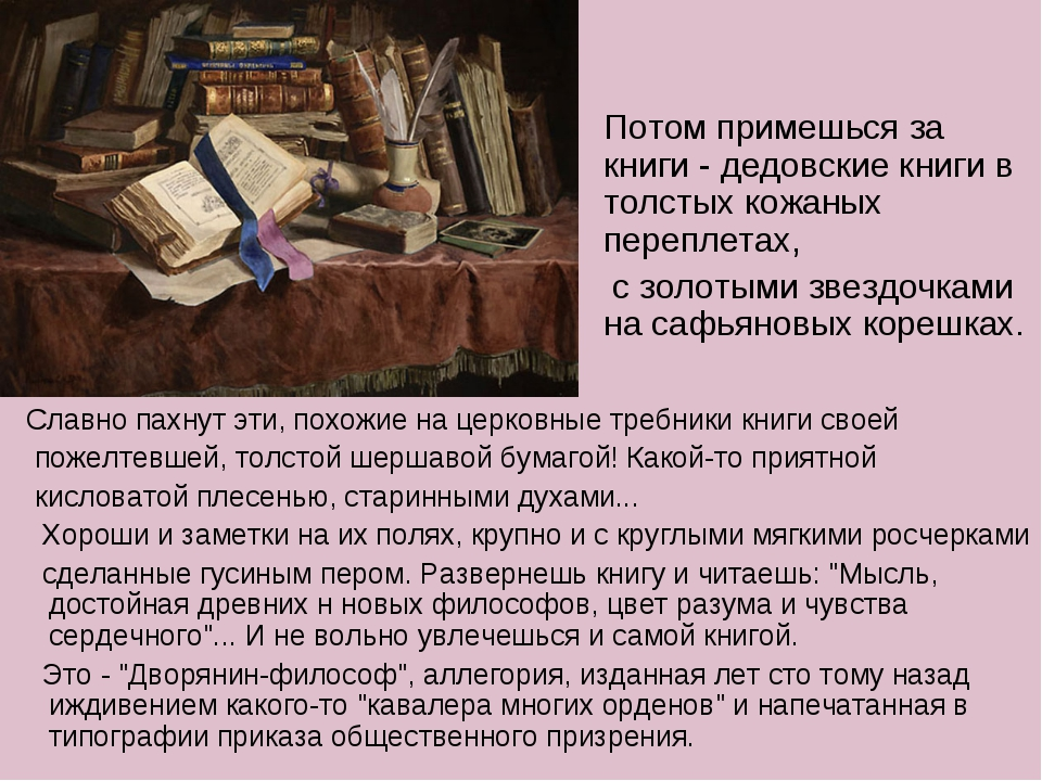 Славно пахнут эти, похожие на церковные требники книги своей пожелтевшей, то...