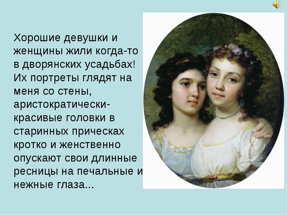 Хорошие девушки и женщины жили когда-то в дворянских усадьбах! Их портреты г...