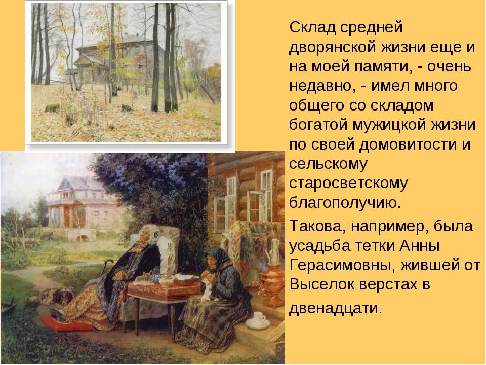 Склад средней дворянской жизни еще и на моей памяти, - очень недавно, - имел...