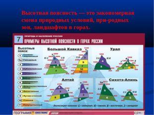 Высотная поясность — это закономерная смена природных условий, природных зон