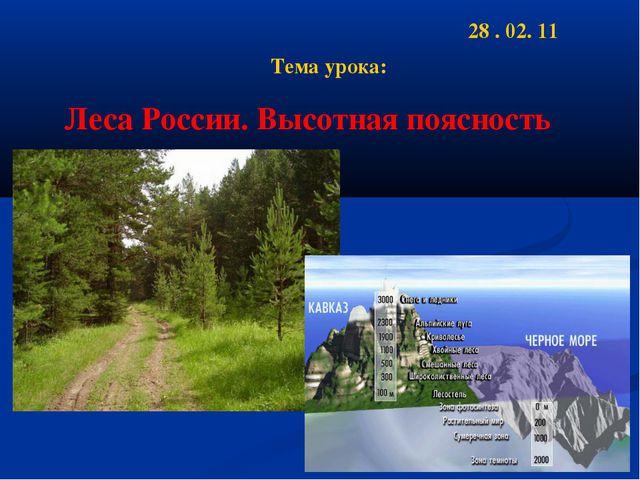 Тема урока: Леса России. Высотная поясность 28 . 02. 11