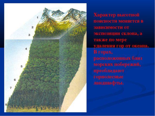 Характер высотной поясности меняется в зависимости от экспозиции склона, а та...