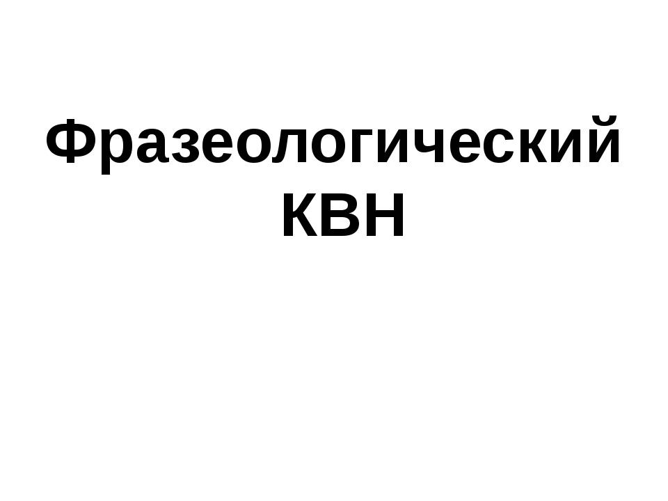 Фразеологический КВН