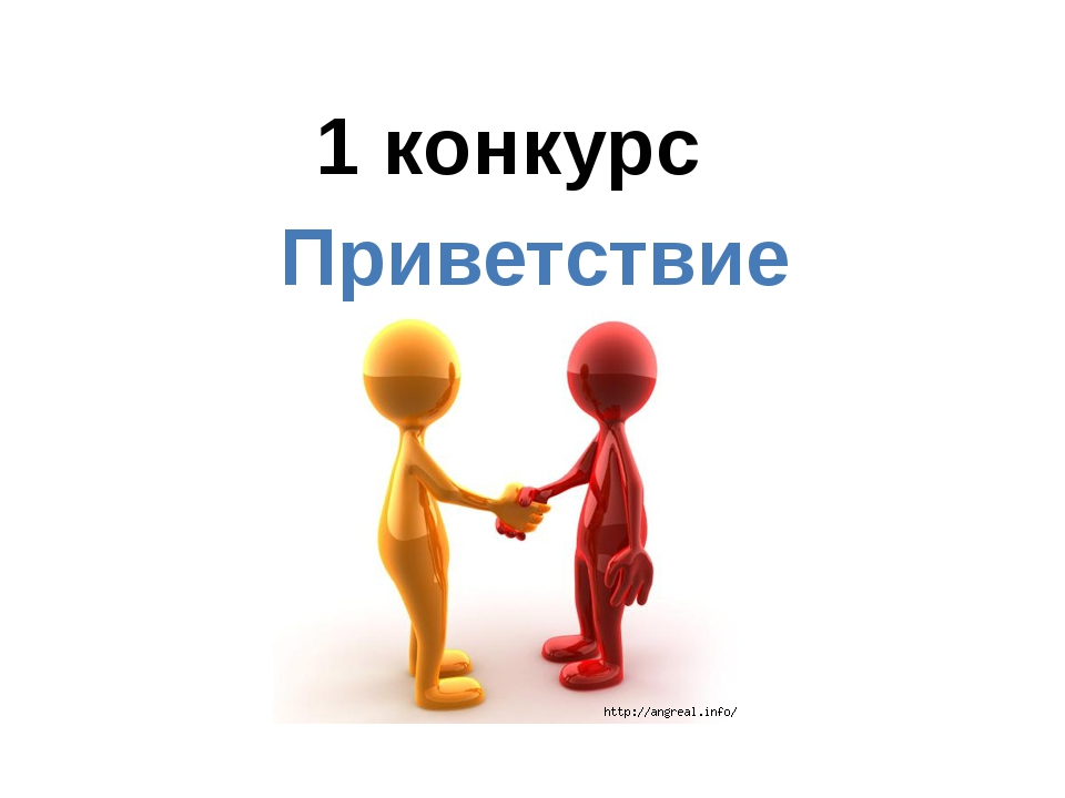 1 конкурс Приветствие