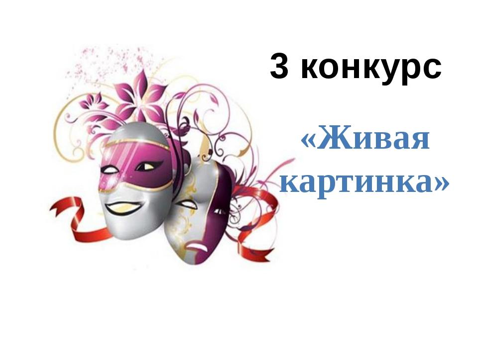 3 конкурс «Живая картинка»