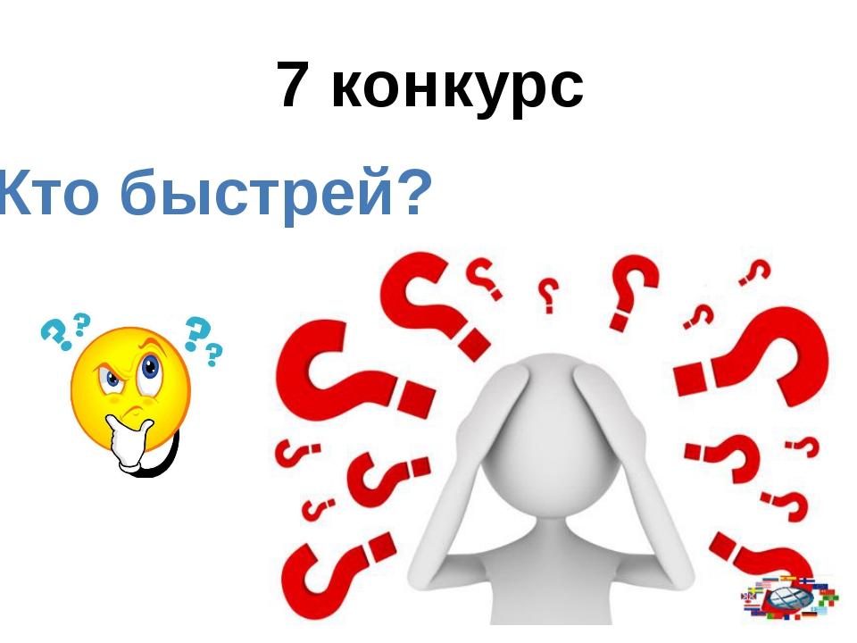 7 конкурс Кто быстрей?
