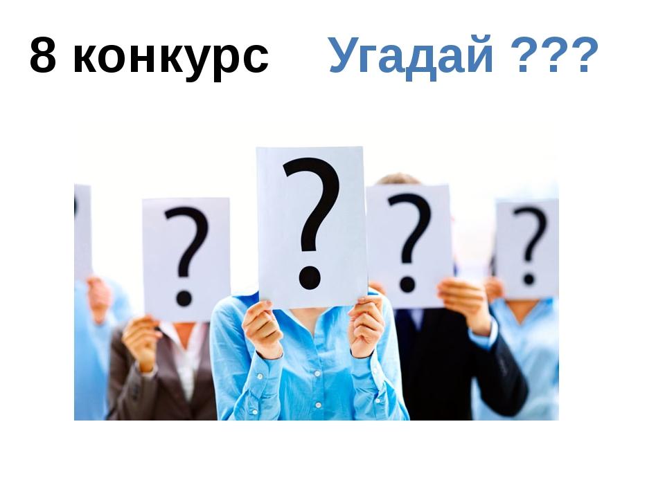 8 конкурс Угадай ???