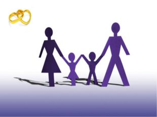 Если умная жена — Будет крепкою семья, Если муж всех обеспечит, Будет жить с