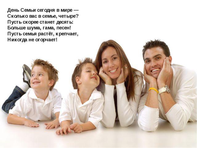 День Семьи сегодня в мире — Сколько вас в семье, четыре? Пусть скорее станет...