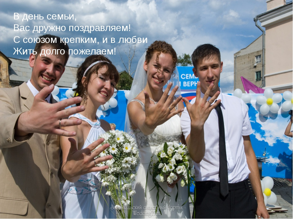 В день семьи, Вас дружно поздравляем! С союзом крепким, и в любви Жить долго...