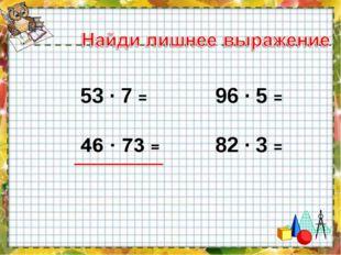 53 · 7 = 96 · 5 = 82 · 3 = _______