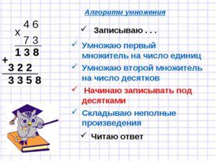 Записываю . . . 4 6 7 3 х Умножаю первый множитель на число единиц _________