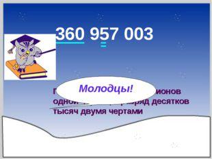 360 957 003 Подчеркните класс миллионов одной чертой, а разряд десятков тысяч