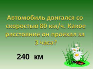 240 км
