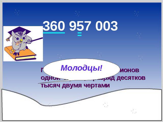 360 957 003 Подчеркните класс миллионов одной чертой, а разряд десятков тысяч...