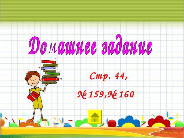 Стр. 44, № 159,№ 160