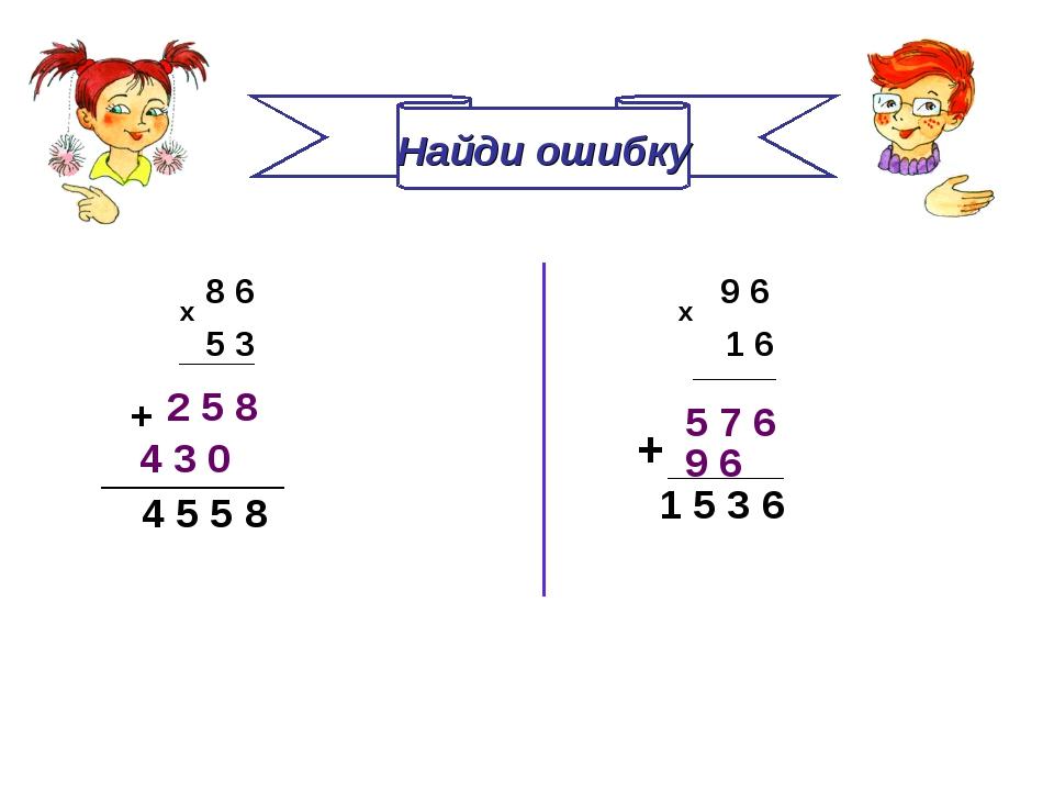 Найди ошибку 8 6 5 3 х 9 6 х 1 6 2 5 8 5 7 6 4 3 0 + 4 5 5 8 9 6 + ________ 1...