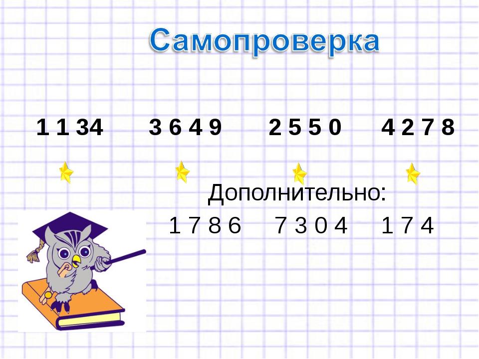 1 1 34 3 6 4 9 2 5 5 0 4 2 7 8 Дополнительно: 1 7 8 6 7 3 0 4 1 7 4