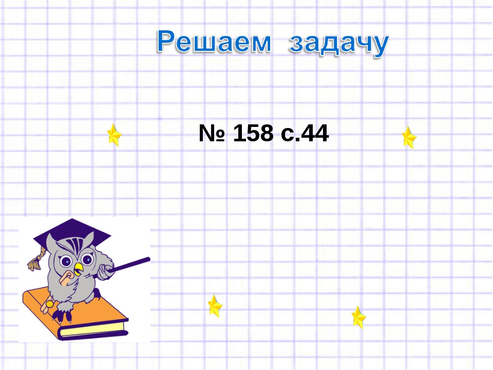 № 158 с.44