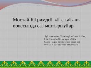 Мостай Кәримдең «Өс таған» повесында сағыштырыуҙар Туҡтамышева Гөлнәзирә Фән