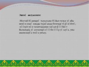 Эштең актуаллеге:  -Мостай Кәримдең тыуыуына 95 йыл тулыу уңайы менән уның