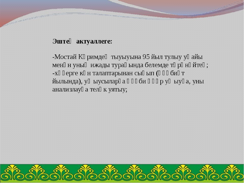 Эштең актуаллеге:  -Мостай Кәримдең тыуыуына 95 йыл тулыу уңайы менән уның...