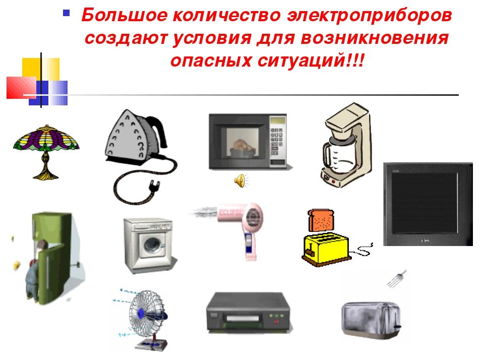 Большое количество электроприборов создают условия для возникновения опасных...