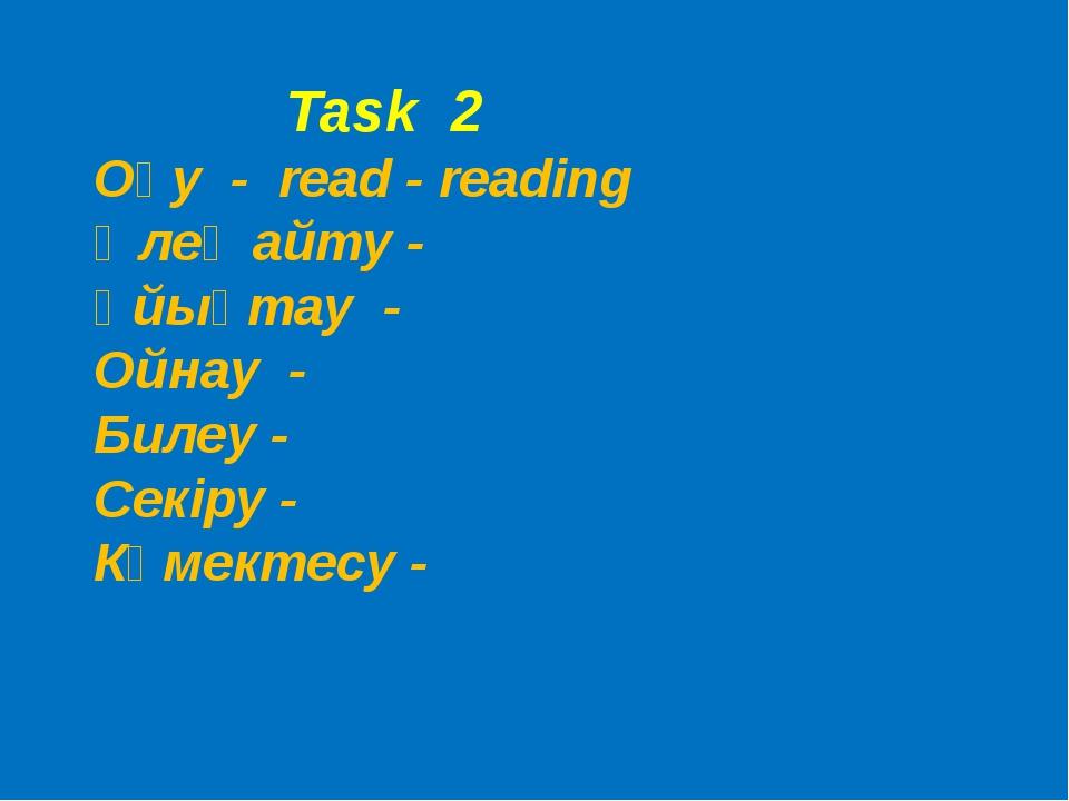 Task 2 Оқу - read - reading Өлең айту - Ұйықтау - Ойнау - Билеу - Секіру - Кө...