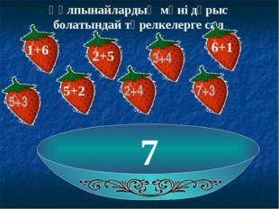 7 Құлпынайлардың мәні дұрыс болатындай тәрелкелерге сал