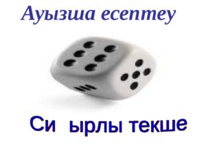 Ауызша есептеу