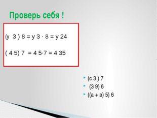 (у 3 ) 8 = у 3 · 8 = у 24 ( 4 5) 7 = 4 5·7 = 4 35 (с 3 ) 7 (3 9) 6 ((а + в)