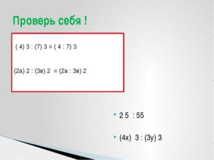 ( 4) 3 : (7) 3 = ( 4 : 7) 3 (2а) 2 : (3в) 2 = (2а : 3в) 2 2 5 : 55 (4х) 3 :