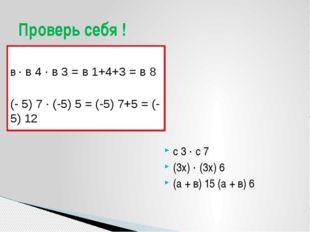 в · в 4 · в 3 = в 1+4+3 = в 8 (- 5) 7 · (-5) 5 = (-5) 7+5 = (-5) 12 с 3 · с
