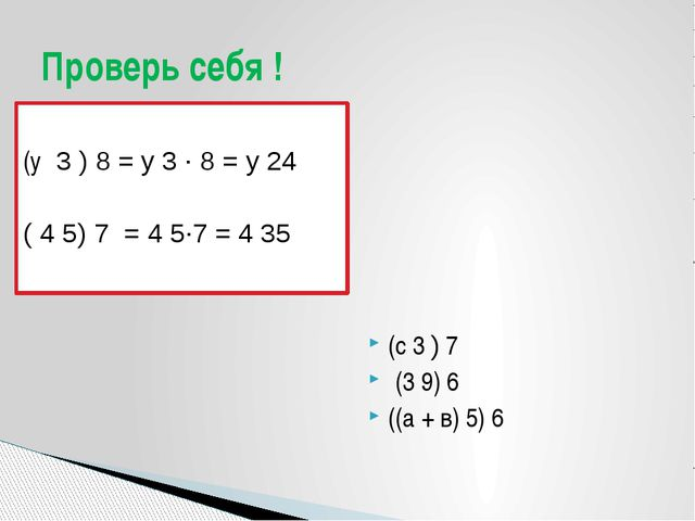 (у 3 ) 8 = у 3 · 8 = у 24 ( 4 5) 7 = 4 5·7 = 4 35 (с 3 ) 7 (3 9) 6 ((а + в)...