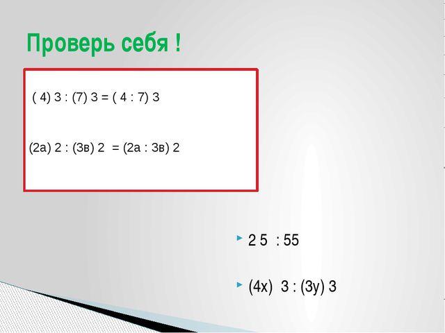 ( 4) 3 : (7) 3 = ( 4 : 7) 3 (2а) 2 : (3в) 2 = (2а : 3в) 2 2 5 : 55 (4х) 3 :...
