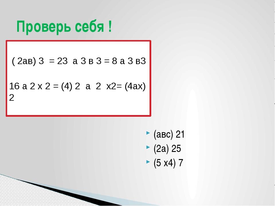 ( 2ав) 3 = 23 а 3 в 3 = 8 а 3 в3 16 а 2 х 2 = (4) 2 а 2 х2= (4ах) 2 (авс) 21...