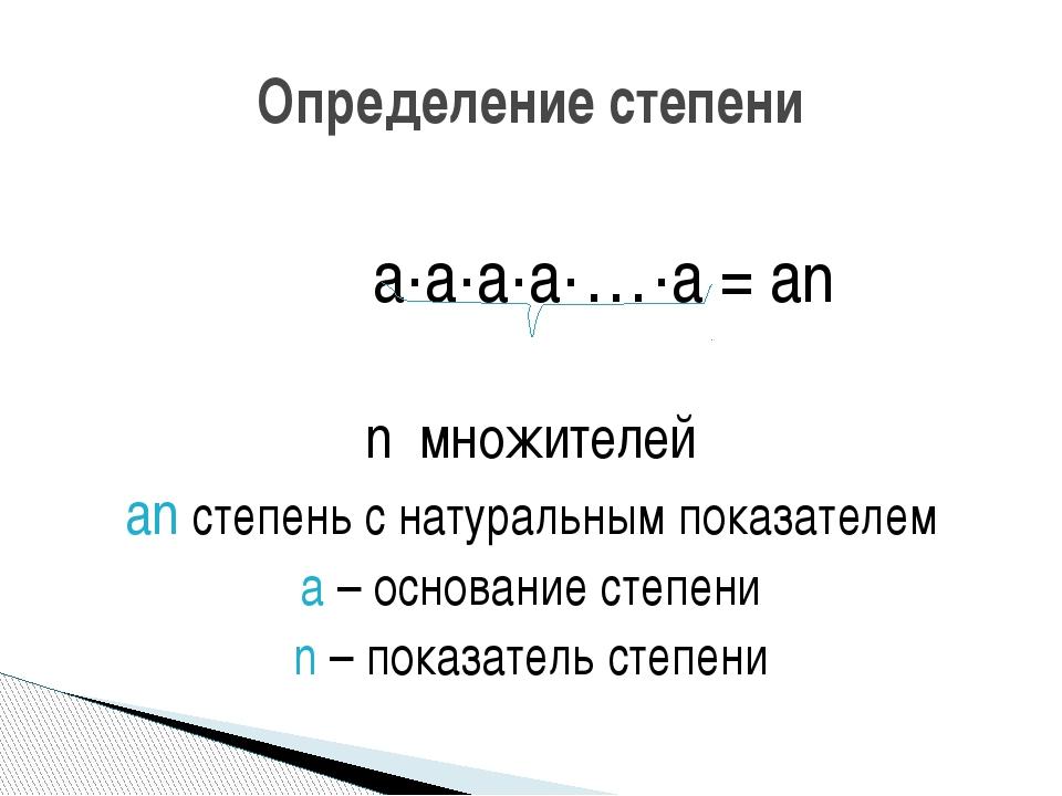 а·а·а·а·…·а = аn n множителей an степень с натуральным показателем а – основ...