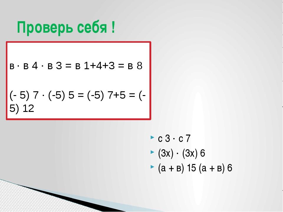 в · в 4 · в 3 = в 1+4+3 = в 8 (- 5) 7 · (-5) 5 = (-5) 7+5 = (-5) 12 с 3 · с...