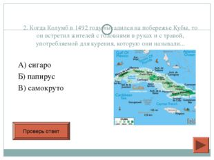 2. Когда Колумб в 1492 году высадился на побережье Кубы, то он встретил жител