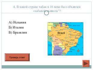 """4. В какой стране табак в 16 веке был объявлен «забавой дьявола""""? А) Испания"""
