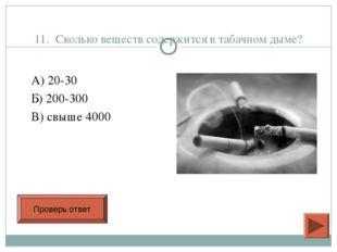 11. Сколько веществ содержится в табачном дыме? А) 20-30 Б) 200-300 В) свыше