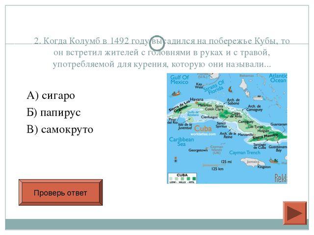 2. Когда Колумб в 1492 году высадился на побережье Кубы, то он встретил жител...